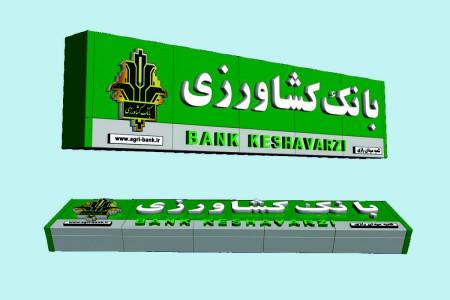 لیست شعبه های بانک کشاورزی در قزوین + آدرس و تلفن