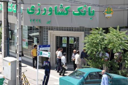 لیست شعبه های بانک کشاورزی در مشهد + آدرس و تلفن