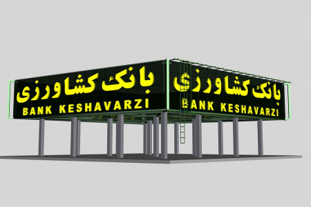 لیست شعبه های بانک کشاورزی در خرم آباد + آدرس و تلفن