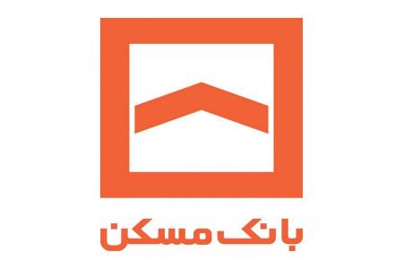 لیست شعبه های بانک مسکن در خرم آباد + آدرس و تلفن