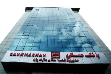 لیست شعبه های بانک مسکن در ساری + آدرس و تلفن
