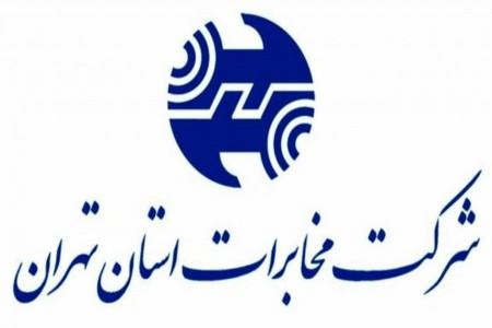 لیست کامل مراکز مخابراتی تهران + آدرس و تلفن