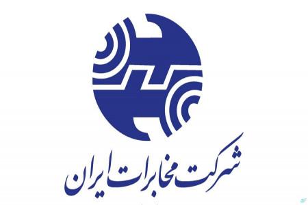 آدرس و تلفن مراکز مخابراتی آذربایجان غربی