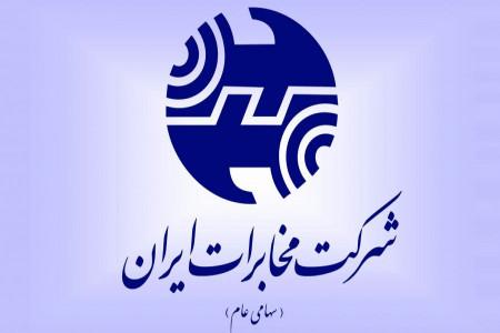 لیست کامل مراکز مخابراتی مشهد + آدرس و تلفن