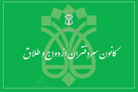 لیست دفاتر ازدواج و طلاق ارومیه + آدرس و تلفن