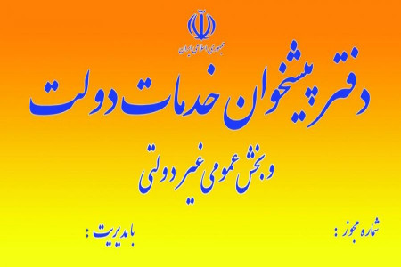 لیست نام و آدرس دفاتر پیشخوان دولت منطقه 9 تهران
