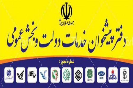 لیست تلفن و آدرس دفاتر پیشخوان دولت بجنورد