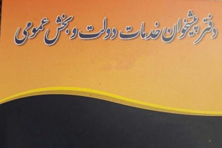 لیست تلفن و آدرس دفاتر پیشخوان دولت گرگان