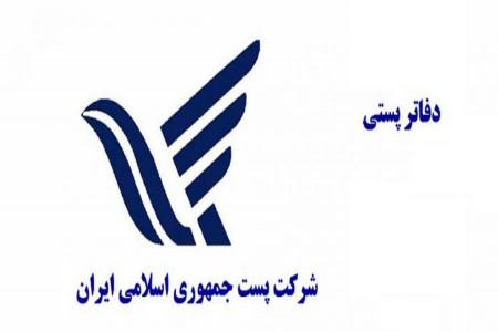 لیست آدرس و تلفن دفاتر پستی گلستان