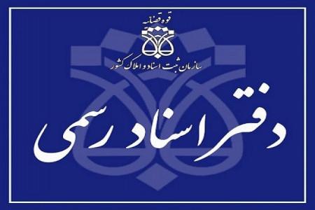 لیست نام و آدرس دفاتر اسناد رسمی تبریز