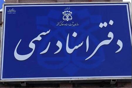 لیست نام و آدرس دفاتر اسناد رسمی بوشهر