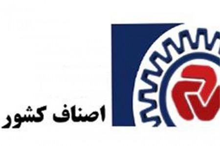 آدرس و شماره تلفن اتحادیههای صنفی اصفهان