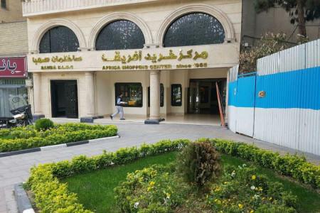 مرکز خریدهای منطقه 6 تهران + آدرس و تلفن