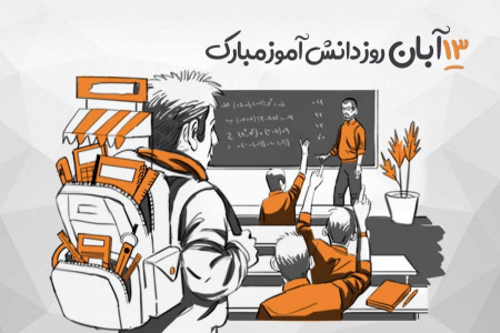 شعر برای 13 آبان : روز دانش آموز گرامی باد