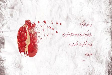 متن و شعر برای شب یلدا : شب چله 98 مبارک