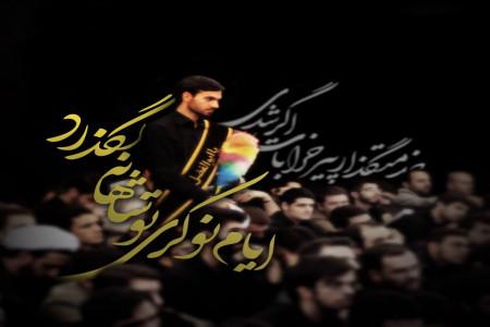 شعر برای نوکری امام حسین : چند شعر زیبا در مورد نوکری امام حسین