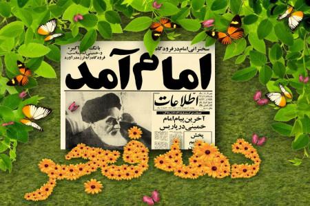 گلچین مجموعه شعر کودکانه زیبا با موضوع 22 بهمن