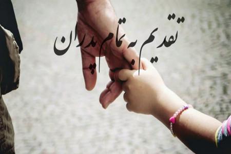 شعر لری روز پدر : اشعار لری به مناسبت روز پدر | روز پدر مبارک