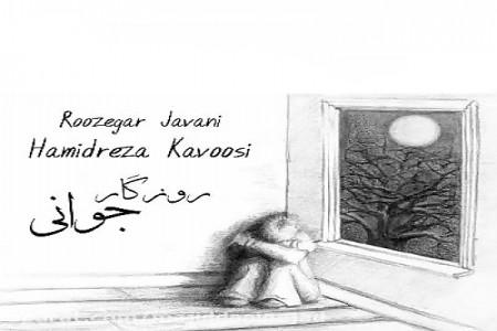شعر روزگار جوانی از حمیدرضا کاووسی