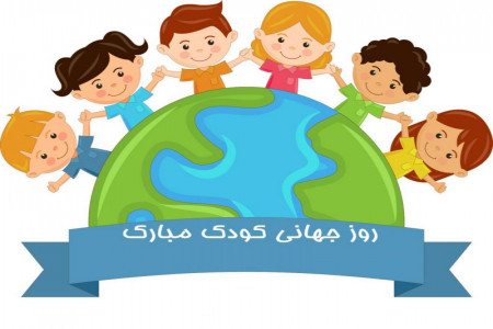 شعر روز کودک برای پیش دبستانی | گلچین زیباترین اشعار روز جهانی کودک