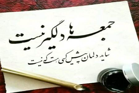 شعر غمگین روز جمعه | ۵۰ شعر عاشقانه و سوزناک در مورد غروب جمعه