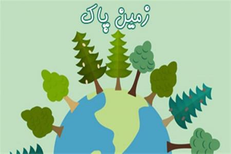 شعر روز زمین پاک   گلچین برترین اشعار درباره روز جهانی زمین