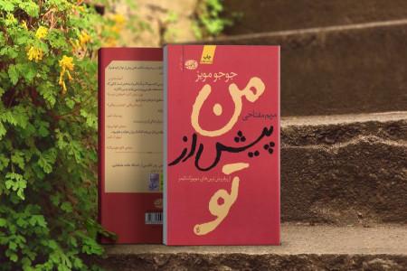 معرفی رمان عاشقانه من پیش از تو + خلاصه داستان
