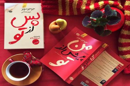 معرفی و خلاصه داستان رمان عاشقانه پس از تو