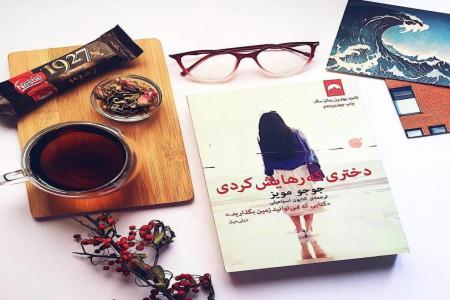 معرفی رمان دختری که رهایش کردی + خلاصه داستان