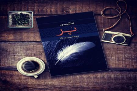 معرفی رمان پر اثر شارلوت مری ماتیسن + خلاصه داستان