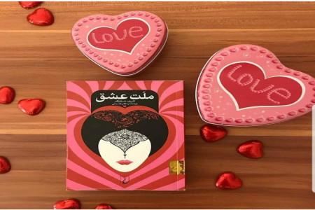 معرفی کتاب جذاب ملت عشق + خلاصه داستان
