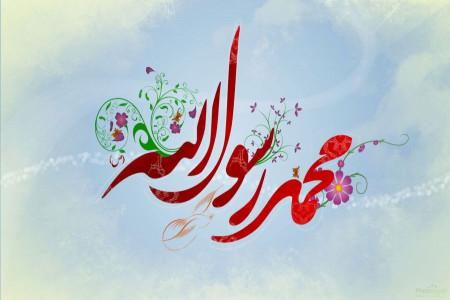 تاریخ دقیق تولد حضرت محمد (ص) در تقویم 98 چند شنبه است ؟