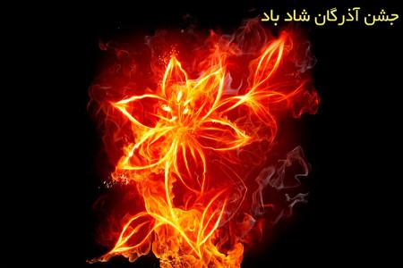 تاریخ دقیق جشن آذرگان در تقویم 98 چه روزی است ؟