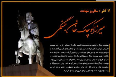 زندگینامه و تاریخ دقیق شهادت میرزا کوچک خان جنگلی
