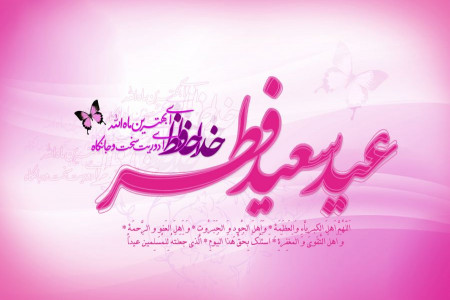 عید سعید فطر در سال 98 چند روز تعطیل است ؟