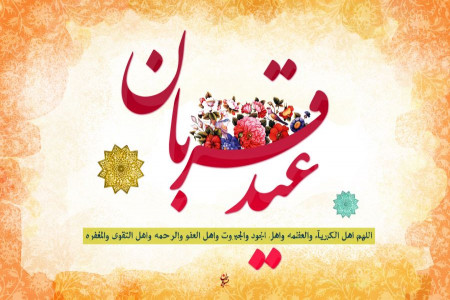 تاریخ عید سعید قربان در سال 98