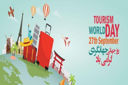 تاریخ دقیق روز جهانی گردشگری در تقویم چه روزی است ؟
