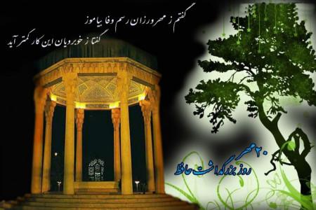 تاریخ دقیق بزرگداشت حافظ در تقویم چه روزی است ؟