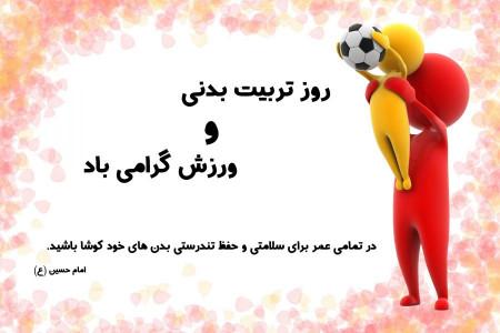 روز تربیت بدنی و ورزش در تقویم ایران چه روزی است ؟