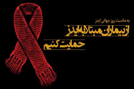 روز جهانی ایدز در سال 98 چه روزی است ؟