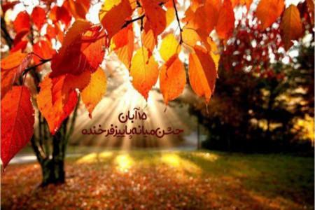 جشن میانه پاییز در تقویم چه روزی است ؟
