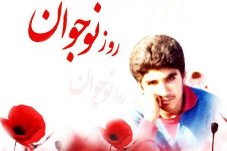 روز نوجوان در تقویم ایران چه روزی است ؟