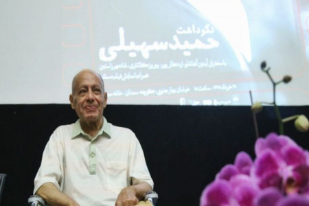بیوگرافی حمید سهیلی هنرمند پیشکسوت