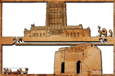 روز معمار | تاریخ دقیق روز بزرگداشت شیخ بهایی و روز معمار