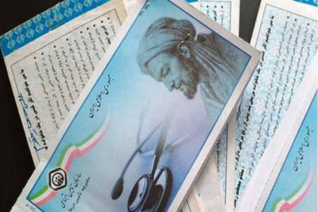 مراکز درمانی طرف قرار داد با بیمه تامین اجتماعی در تهران