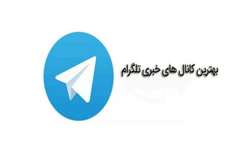 معرفی پربازدیدترین کانال های اخبار در تلگرام
