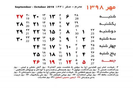 تعطیلات و مناسبت های مهر ماه 1398