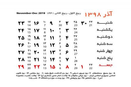 مناسبت آذر ماه 98