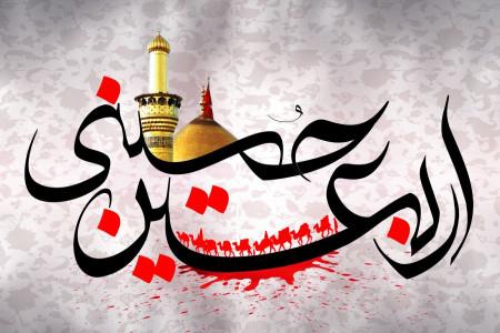 اربعین (چهلم امام حسین) 98 در عراق چه روزی است ؟