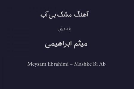 Meysam Ebrahimi – Mashke Bi Ab